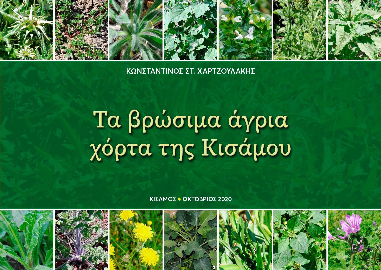 E-book_Τα βρώσιμα άγρια χόρτα της Κισάμου